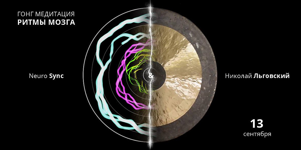 Гонг и Ритмы мозга