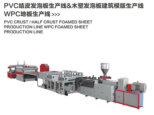 WPC floor production machinery