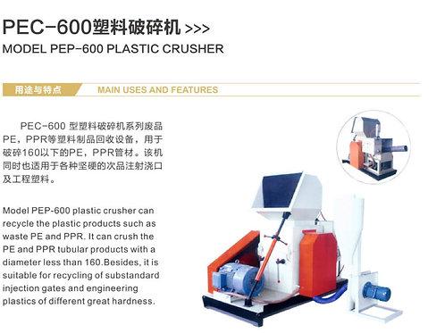SWP-600 Plastic crusher