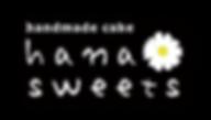 hana*swweets ロゴ