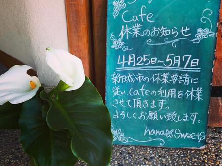 カフェ休業のお知らせ(お菓子注文は受け付けています)