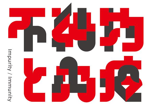 8月25日、テラス計画で「# IMMUNITY 札幌」を開催します!