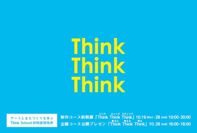 Think School2017制作コース前期展|企画コース公開プレゼン を開催します!