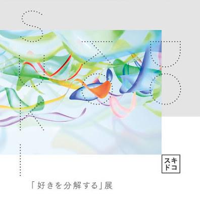 明日5月6日まで開催!「好きを分解する」展