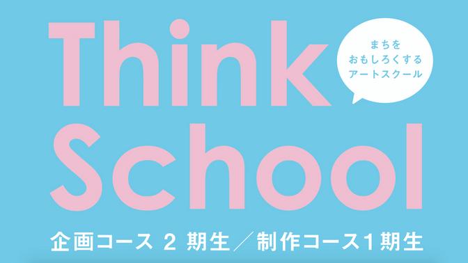 シンクスクール「企画コース」「制作コース」募集延長!申込は5月10日まで。