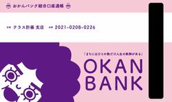 シンクスクール2019 企画コース 最優秀企画 成果発表     「OKAN BANK 展」
