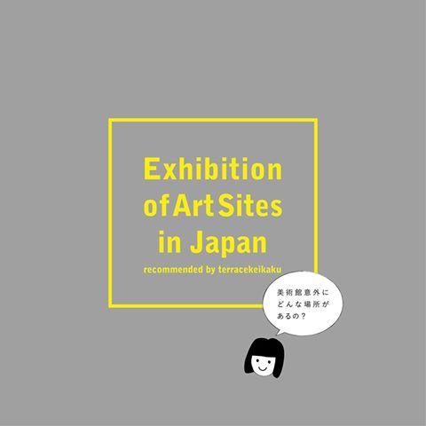 日本のアテラス計画レコメンド「日本のアートサイト展」ートサイト展