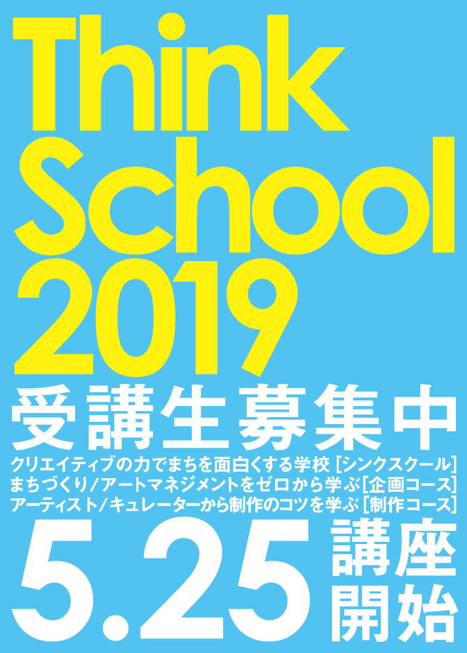 Think School2019 受講生募集中!