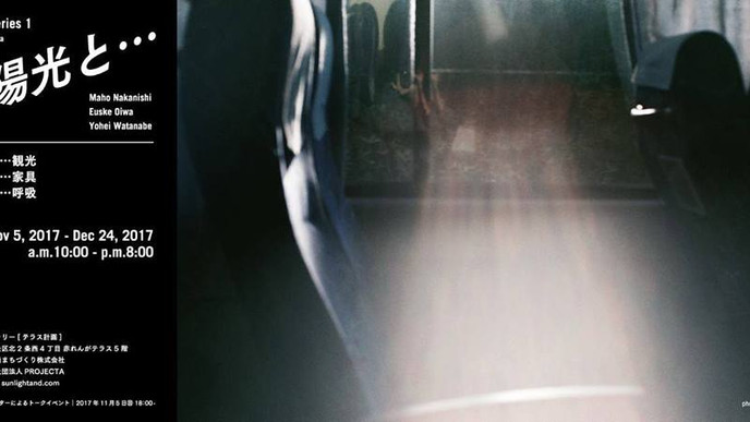 テラス計画キュレーターシリーズ1「「太陽光と…」11月5日より開催!
