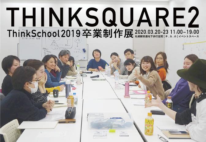 Think School 2019 卒業制作展開催!