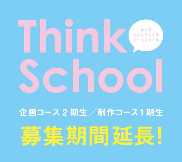 シンクスクール「企画コース」「制作コース」募集期間延長!お申込は5月10日まで。