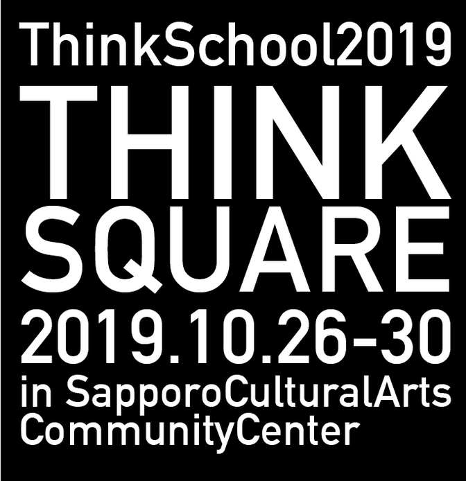 10/26より シンクスクール 2019 前期課題発表会「THINK SQUARE」のお知らせ!