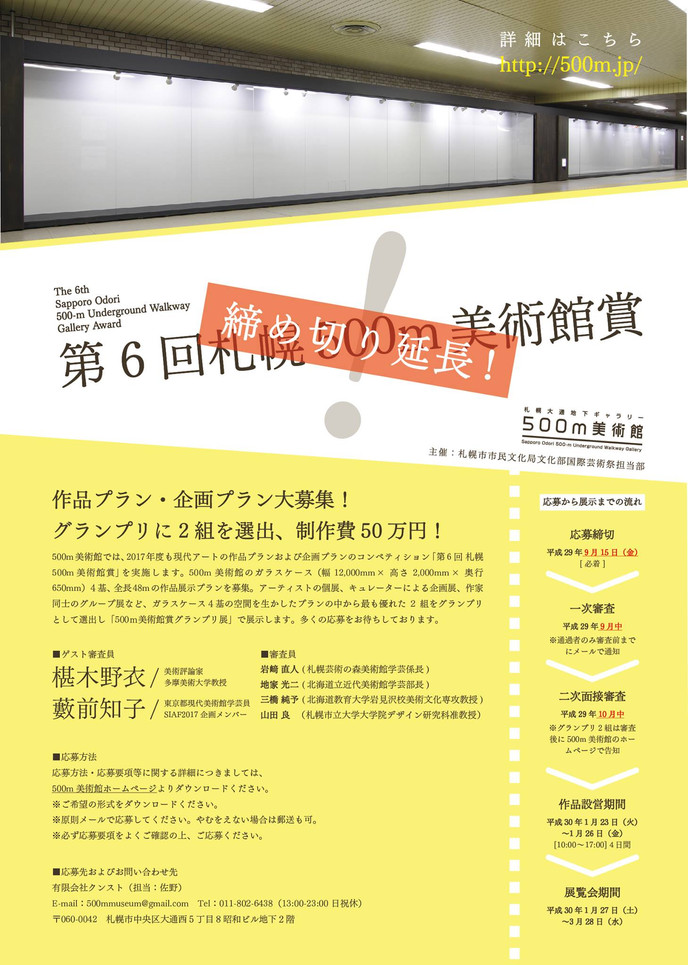 第6回札幌500m美術館賞、募集期間を延長します