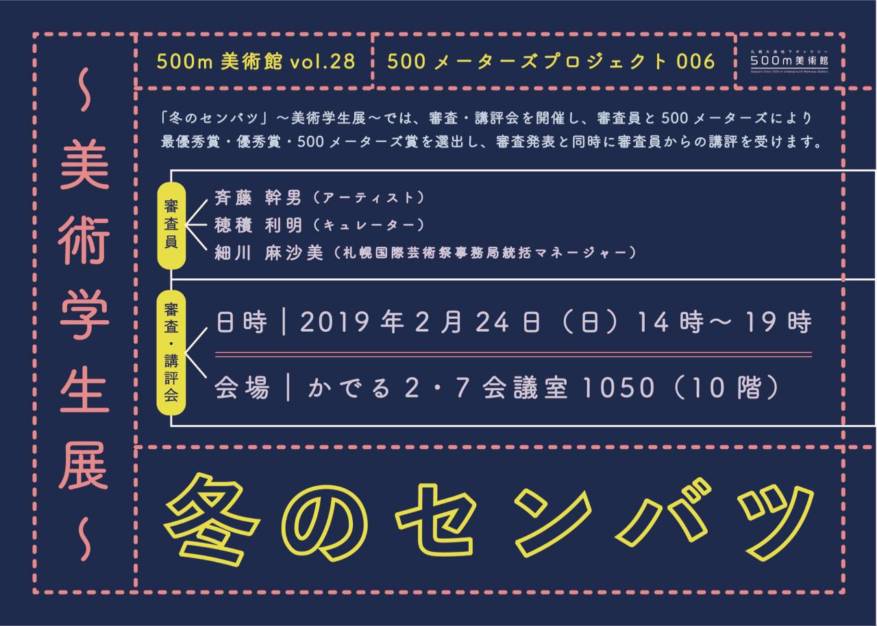 冬のセンバツ展 オモテ 制作きいろ-01