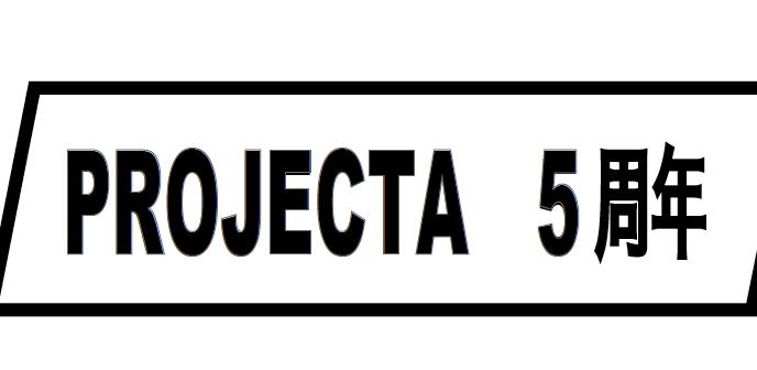 プロジェクタが5周年を迎えました!