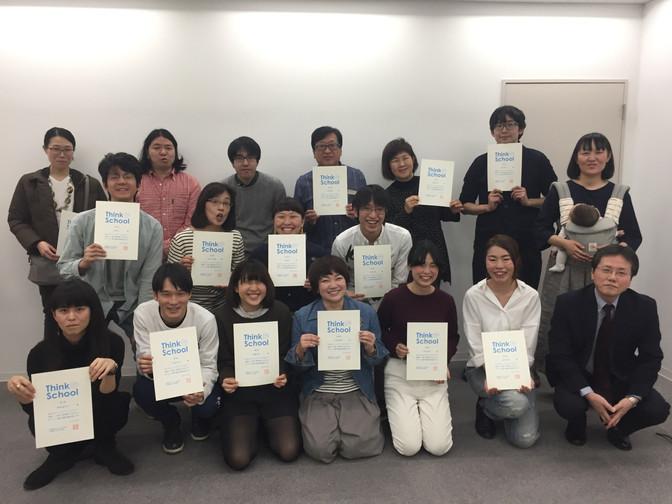 3/25「企画コース」1期生修了式