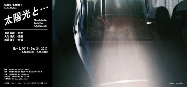 テラス計画 キュレーターシリーズ 1 飯岡陸キュレーション「太陽光と…」