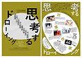 kikuchikazuhiro02.jpg