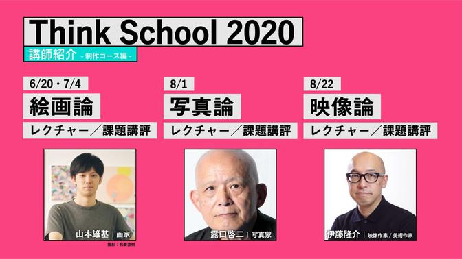 シンクスクール2020 講師の紹介③ 制作コース編