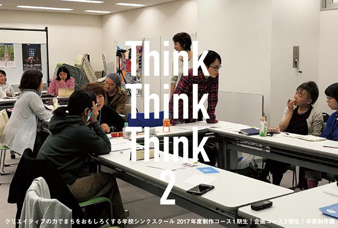 Think School 2017制作コース企画コース卒業制作展「ThinkThinkThink2」開催!