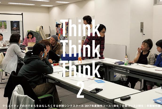 Think School 2017卒業制作展「ThinkThinkThink2」開催!