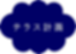 logo_blueのコピー.png