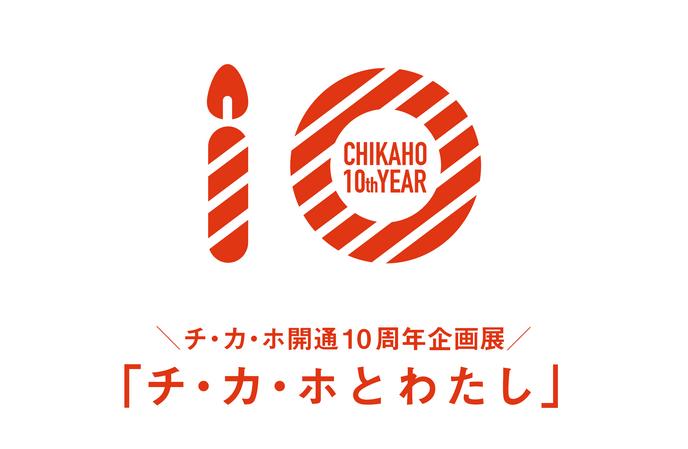 テラス計画にて5/15(土)より、チ・カ・ホ開通10周年企画展「チ・カ・ホとわたし」を開催します!