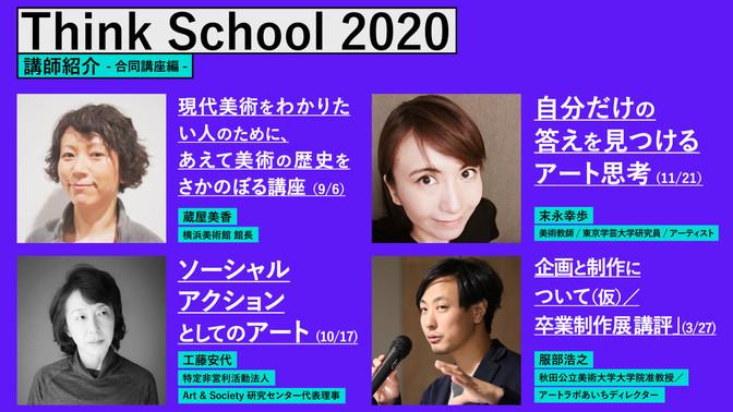 Think School 2020 講師の紹介① 合同講座編