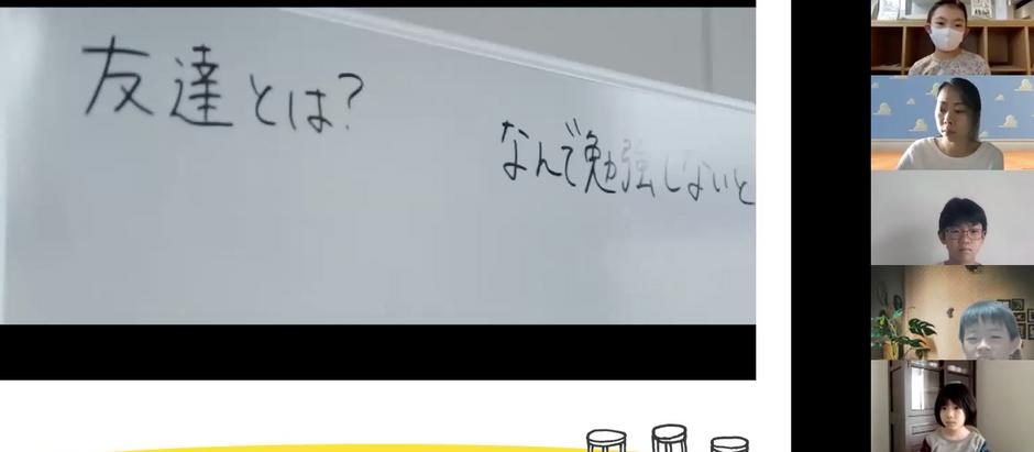 9/27「こども哲学」オンライン講座(井尻貴子さん)