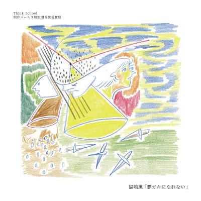 福嶋薫個展「悪ガキになれない」10/24(土)より開催します!