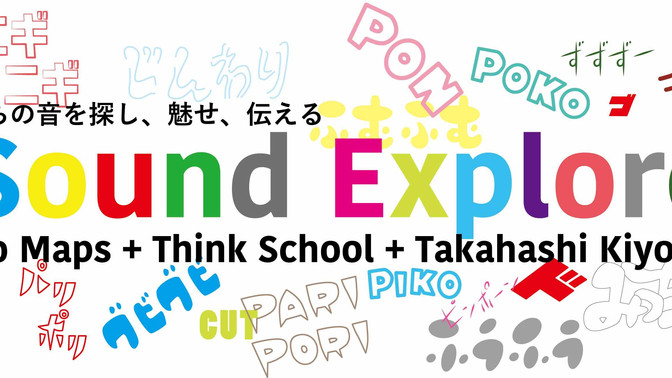 No Maps +Think School +Takahashi Kiyoshi 「TANUKI 5 Sound Explore」