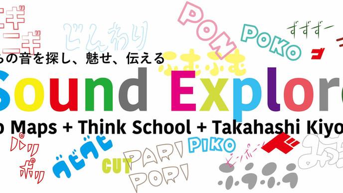 No Maps 「TANUKI 5 Sound Explore」
