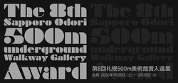 500award_2019_exhibition_banner