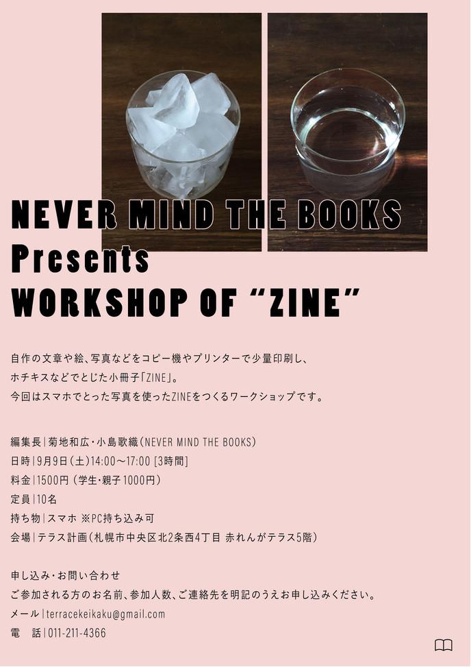 """9月9日、テラス計画で「WORKSHOP OF """"ZINE""""」を開催します!"""