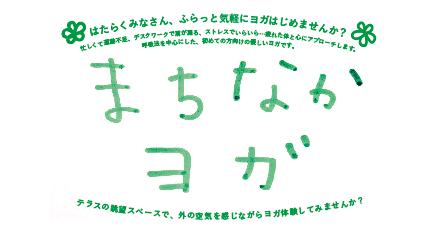 10月5日(木)、テラス計画で「まちなかヨガ」を開催します!
