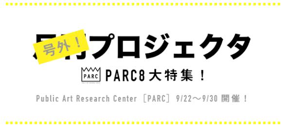 号外プロジェクタ PARC8大特集