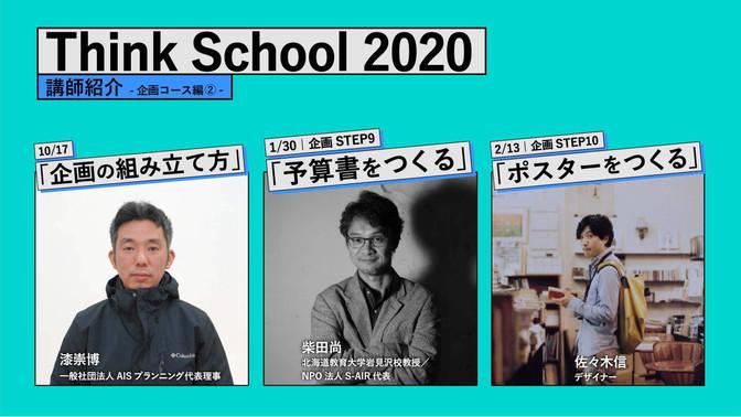 シンクスクール2020 講師の紹介④ 企画コース後編