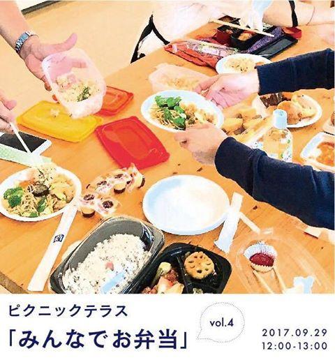 9月28日(金)、テラス計画でピクニックテラス「みんなでお弁当」を開催します!