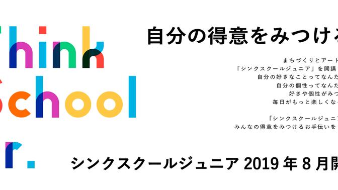 シンクスクールジュニア 2019年8月開講 受講生募集!