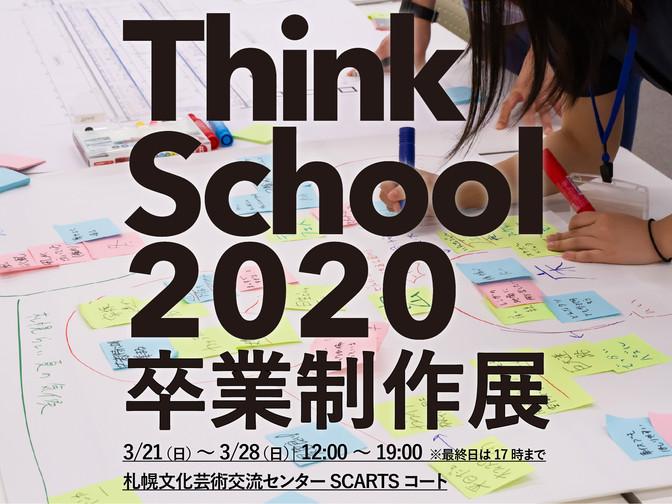 「シンクスクール2020 卒業制作展」3/21より開催!