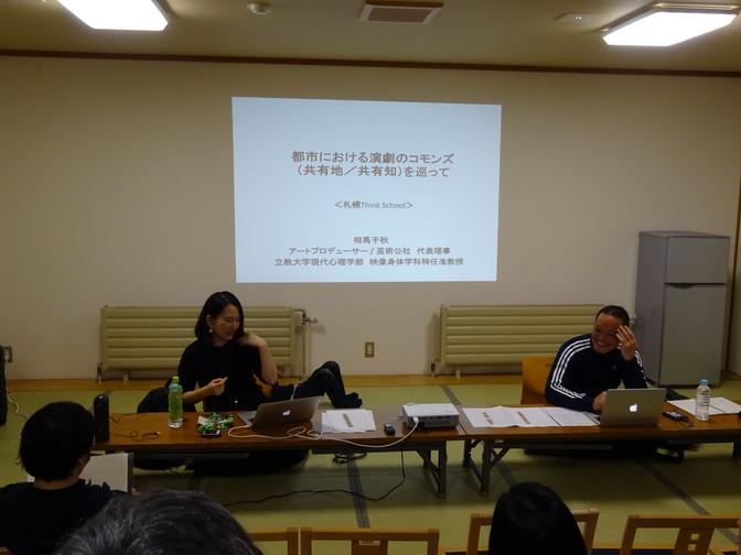 11/30-12/1「合同合宿」相馬千秋さん、小泉明郎さん