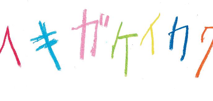 テラス計画で9月16日〜10月1日まで「ヘキガ計画」を開催します!