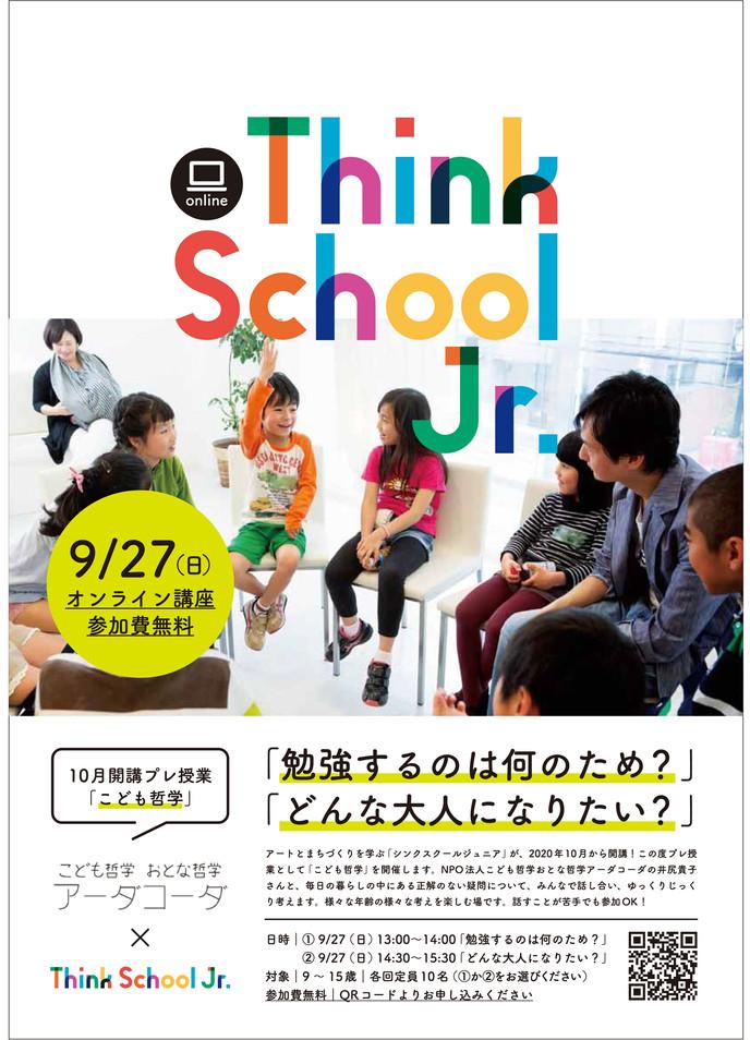 シンクスクールジュニア 9/27(日)「こども哲学」開催!!