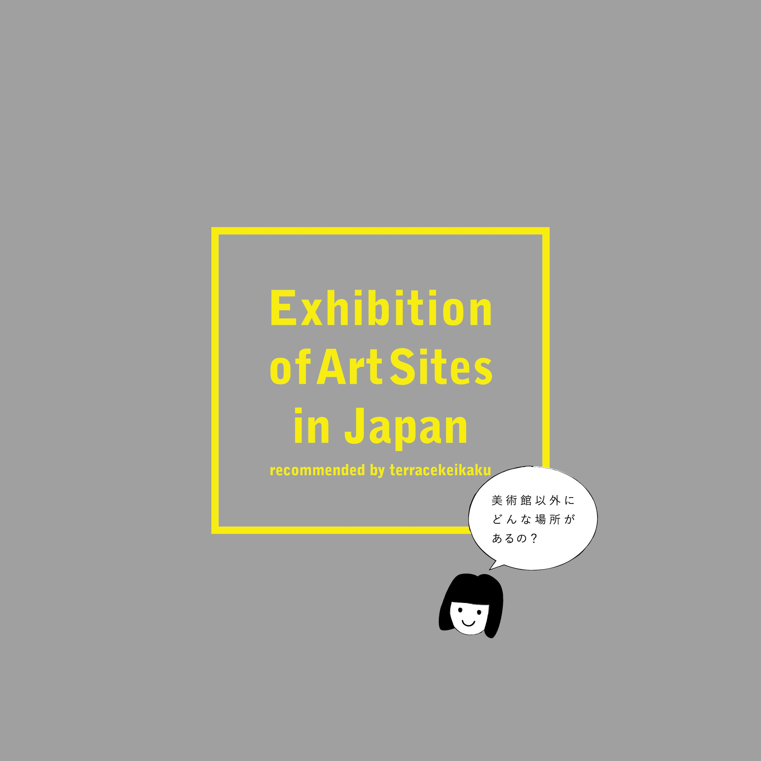 Exhibition of Art Sites in Japan