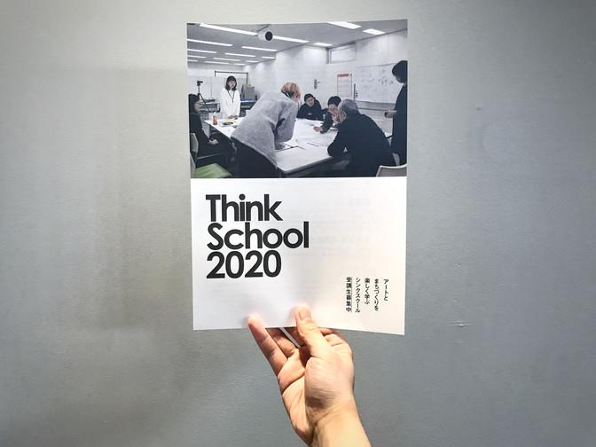 4/25 シンクスクール2020説明会 開催!!