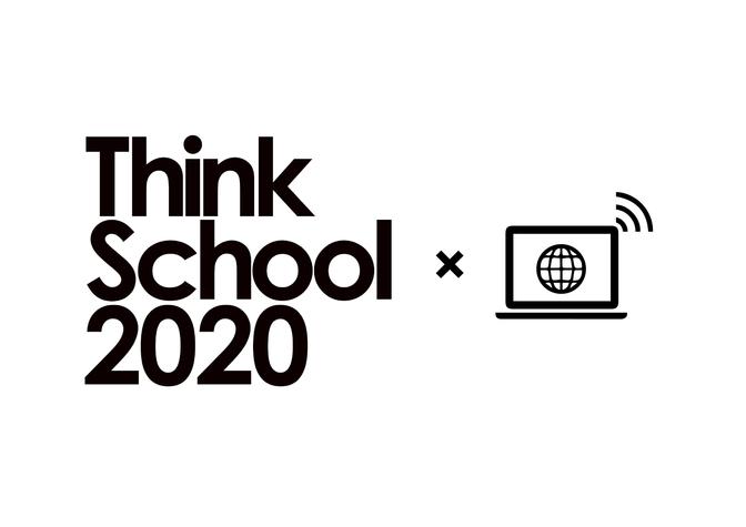 Think School 2020 説明会 オンラインでも配信!