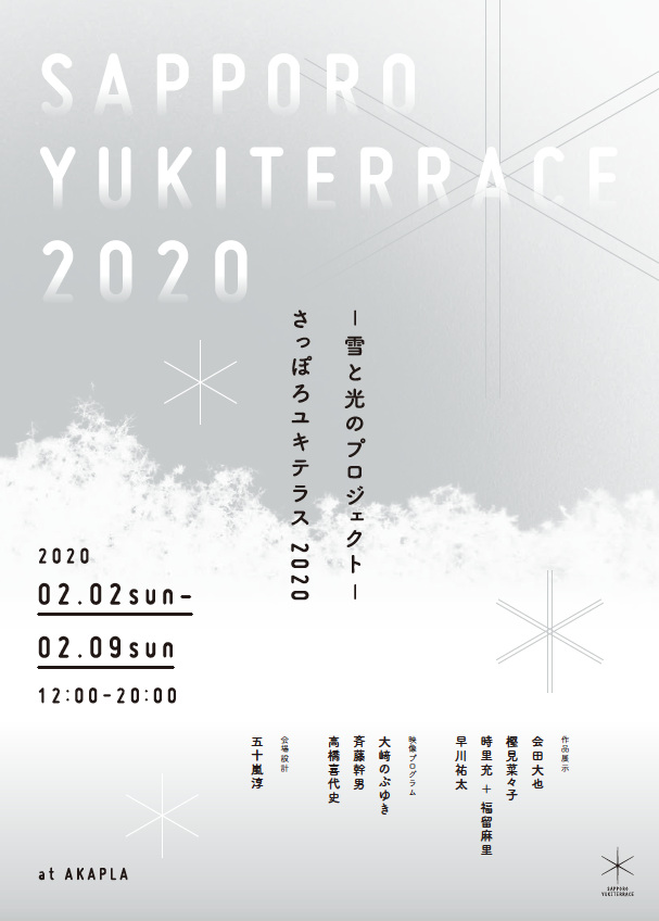 「SAPPORO YUKITERRACE 2020」2月2日(日)より開催!