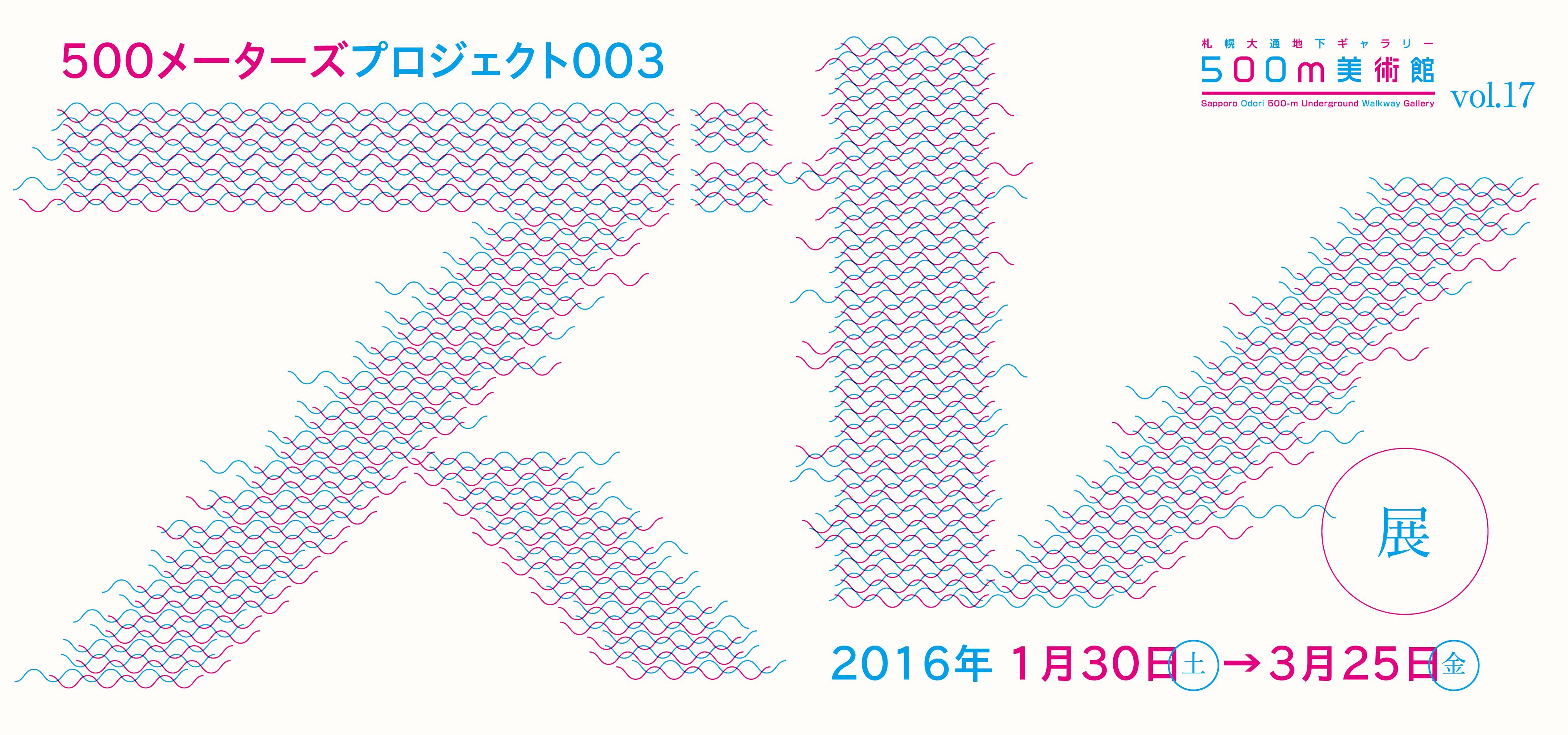 500m_vol.17