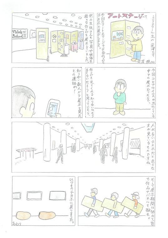 201205_アトステ振り返り漫画.jpg