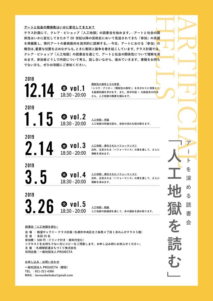 「人工地獄」読書会 申し込み受付中!!